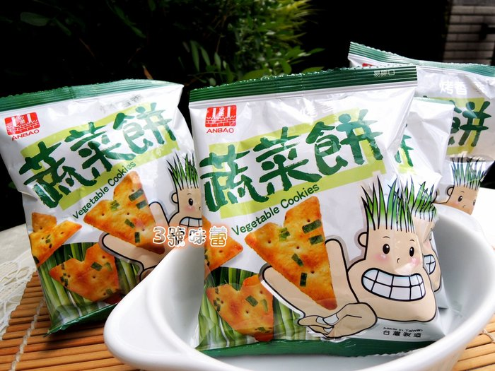 3號味蕾 量販團購網~安堡1800g(蔬菜餅、牛奶餅)量販價..下午茶點心..課後餅乾.