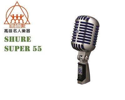 【名人樂器】SHURE Super 55 復古 經典 專業 人聲 麥克風