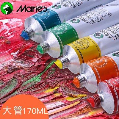 千夢貨鋪-170ml油畫顏料鋁管裝大管...