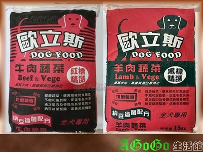 ☆AGOGO☆歐立斯高級狗飼料15kg附試吃2包免運