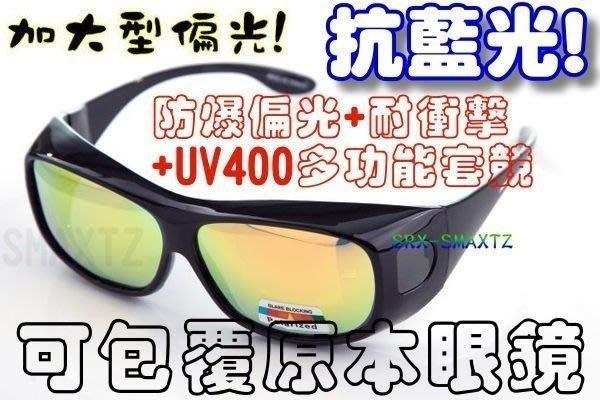 厚度升級1.0MM原廠四抗Polarized偏光!抗藍光+抗UV400+抗反射+抗衝擊※通用套鏡偏光鏡※眼鏡族必備包覆鏡