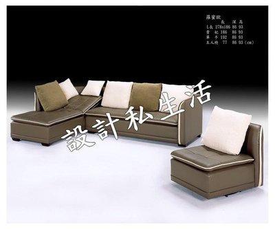 【DYL】101羅蜜歐半牛皮L型沙發~可訂做、訂色(全館一律免運費)A系列