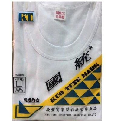 台灣製 國統短袖內衣