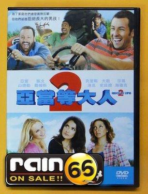 ⊕Rain65⊕正版DVD【亞當等大人2/Grown Ups 2】-我的失憶女友-亞當山德勒*凱文詹姆斯(直購價)