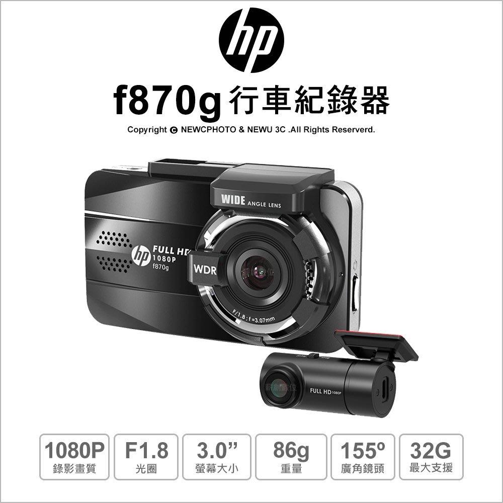 【薪創忠孝新生】含稅可刷免運 HP f870g 行車記錄器 雙鏡頭1080P 公司貨【送32Gx2+力德諾USB車充頭】