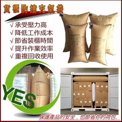 【祥昊科技】 紙塑複合型-貨櫃防撞充氣袋 90*180cm、物流緩衝袋、緩衝包裝材料、櫃內固定、大型填充袋、運輸填充袋