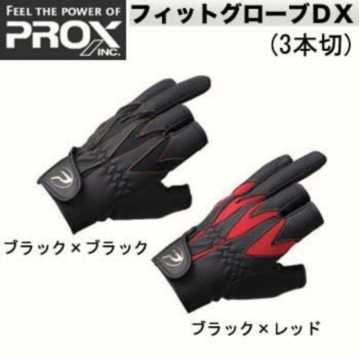 (桃園建利釣具)日本PROX PK-5883 釣魚手套 防滑 防穿刺 露三指 PU皮革
