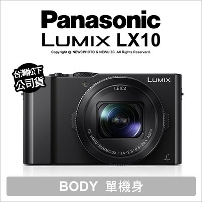 【薪創台中】Panasonic Lumix LX10 松下公司貨【送64G+副電+登錄送原電+32G 9/30】