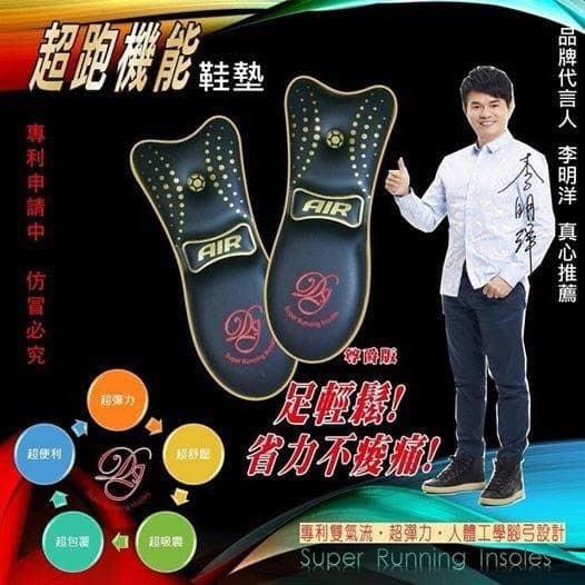 超跑機能鞋墊