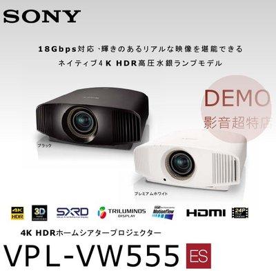㊑DEMO影音超特店㍿☆超激安☆期間限定大特価値引き中!日本SONY VPL-VW555 真4K劇院投影機
