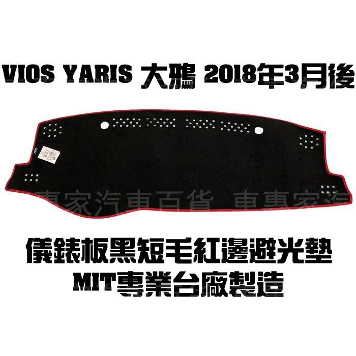 全新出清 2018年3月後 VIOS YARIS 避光墊 黑短毛紅邊 儀表墊 隔熱墊 遮陽墊 儀表板 儀錶板 豐田