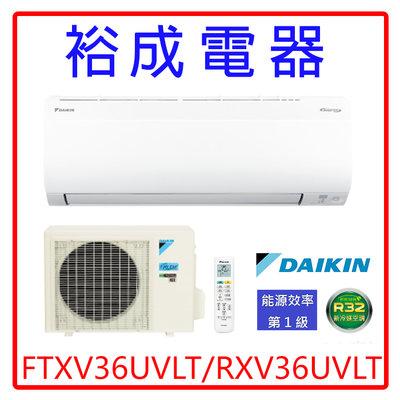 【高雄裕成電器‧來電可議價】DAIKIN大金變頻大關U系列冷暖氣 FTXV36UVLT/RXV36UVLT 另售 東元