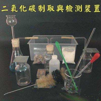 【奇滿來】檢驗及制取二氧化碳全套裝置 初中國中高中化學室化學課程實驗室CO2教學器材儀器ARIJ