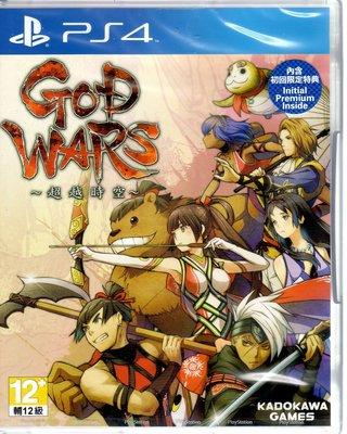 現貨中 PS4遊戲 GOD WARS超越時空 God Wars Future 跨越時空 中文亞版【板橋魔力】