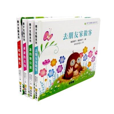 聚吉小屋 # 繁體字兒童早教親子互動變化繪本系列3-6歲啟蒙故事書