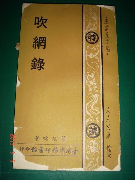 吹網錄 葉廷琯著 民國65年6月初版 台灣商務印書館(絕版)市面罕見【CS超聖文化讚】