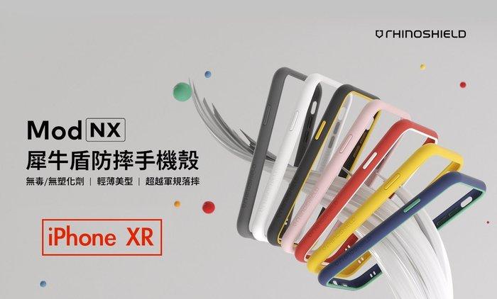 犀牛盾新款 Mod NX系列  iPhone XR 6.1吋邊框背蓋 防摔 保護殼