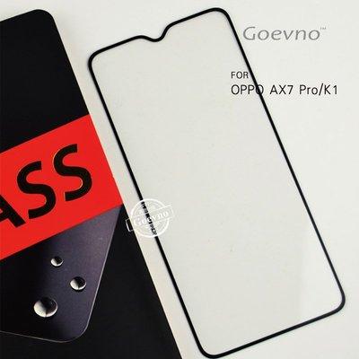 強尼拍賣~Goevno OPPO AX7 Pro/K1 滿版玻璃貼 螢幕保護貼 鋼化膜