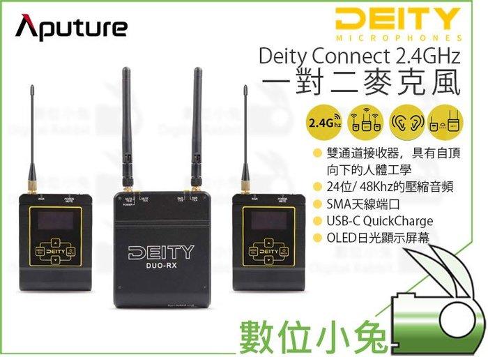 數位小兔【Aputure Deity Connect 2.4GHz 一對二 麥克風】公司貨 麥克風 無線系統 SMA天線