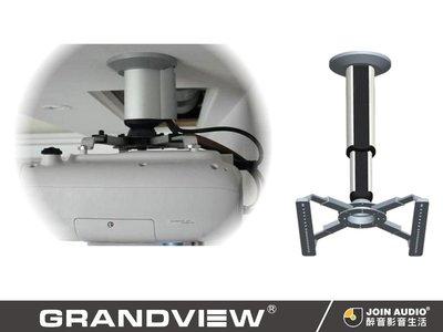 【醉音影音生活】加拿大美視 Grandview GPCM-B200 投影機吊架/美型吊架.設計師首選.隱藏線槽.公司貨