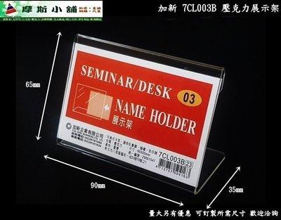 摩斯小舖~加新壓克力架~L型 名片卡架 展示架 立牌 L架 DM架 標示牌 價目表架 7CL003B~特價:14元/個