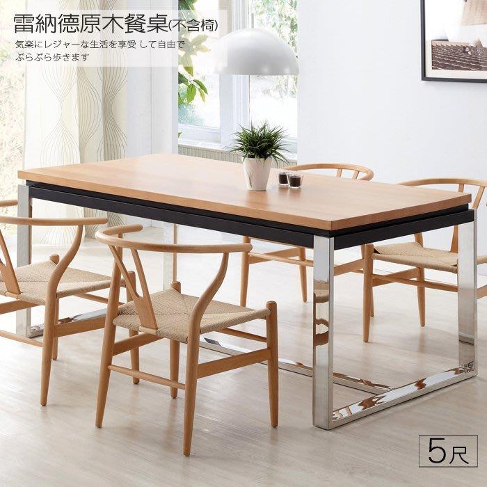 【UHO】雷納德5尺原木餐桌(不含椅)  免運費HO18-759-1