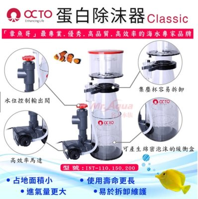 [水族最便宜]OCTO蛋白除沫器 INT-150 (一組)