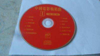紫色小館-51-3-------中國電影暢銷曲