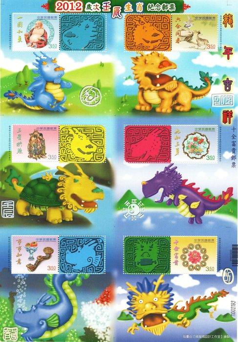(個人化郵票23) 2012年歲次壬辰生肖紀念郵票