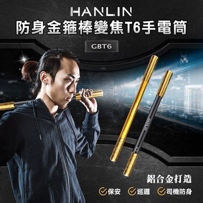 【全館折扣】 防身金箍棒 變焦T6 LED手電筒 HANLIN-GBT6 車用/家用/防身/耐敲擊 軍規三級 警衛棒