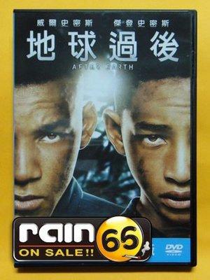 ⊕Rain65⊕正版DVD【地球過後/After Earth】-威爾史密斯*靈異第六感導演(直購價)