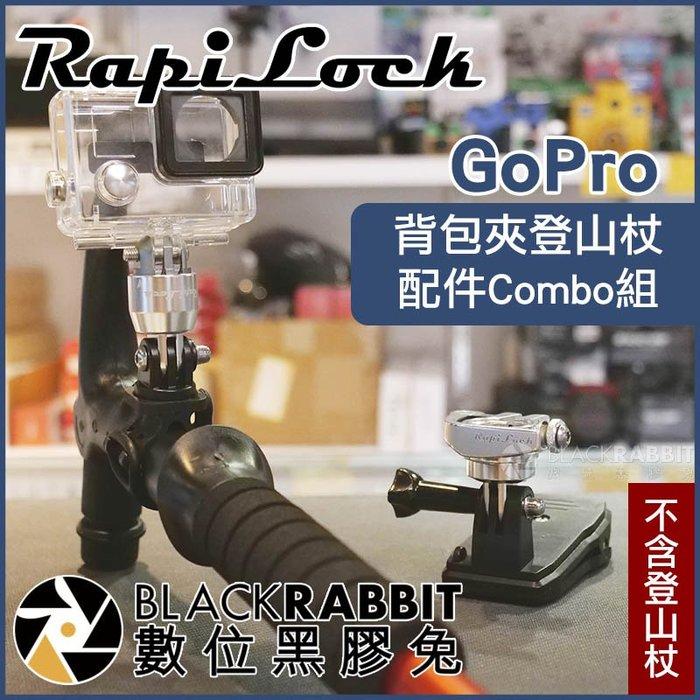 數位黑膠兔【 RapiLock GoPro 背包夾 登山杖 配件Combo組 (不含登山杖)】 7 8 底座 圓管 支架
