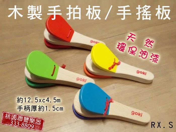 《∮聯豐樂器∮》Goki  木製手柄響板 手搖板 響板 奧福教室 奧爾音樂《桃園現貨》