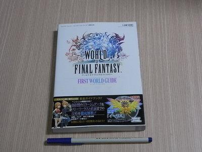 【小蕙館】日文攻略(PS4)FINAL FANTASY 世界 FIRST WOR ~ 公式指南+