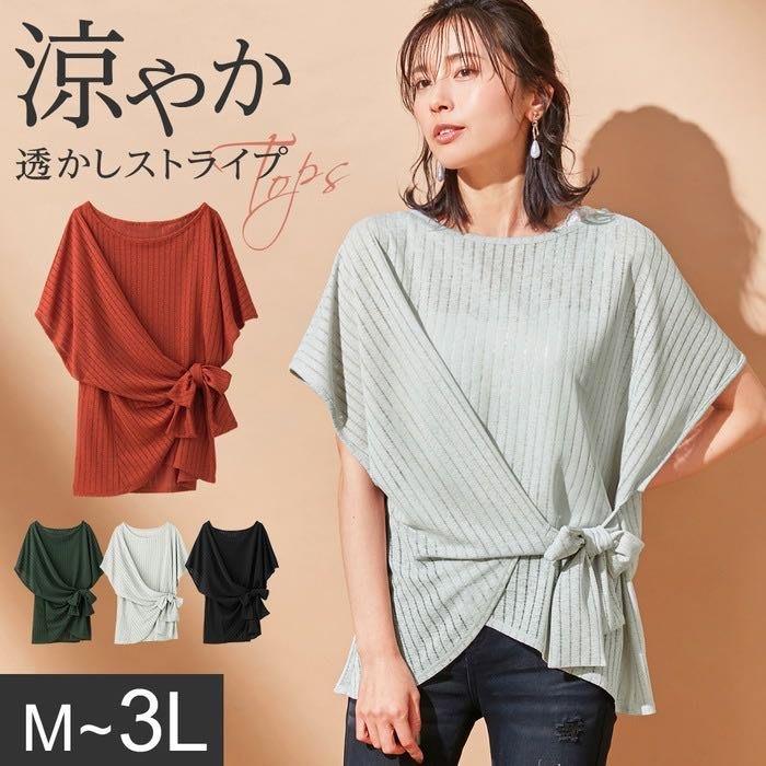 日本代購 日本 舒服涼爽 腰側綁帶上衣 上衣M~3L 一共有四個顏色可以選擇