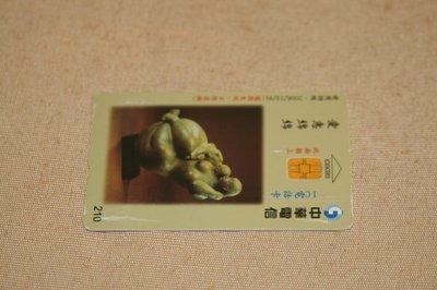 收藏卡,中華電信已使用過的IC電話卡(非舊式,IC卡,愛意綿綿