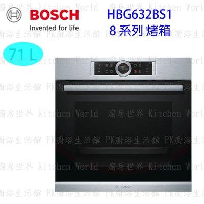 【KW廚房世界】 高雄 BOSCH 博世 HBG632BS1 8系列 NO_VALUE 烤箱 實體店面 可刷卡