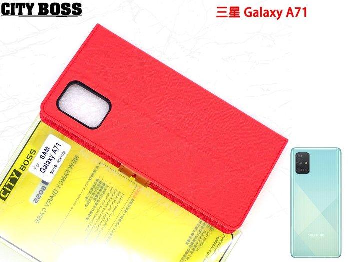 【破盤價出】CITY BOSS 三星 Galaxy A71 精緻插卡保護套 三星A71 一代支架側掀皮套