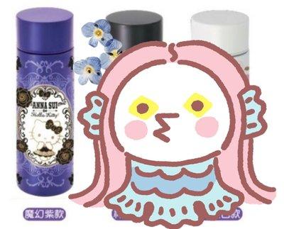 全新 現貨 7-11 最新 ANNA SUI X時尚聯萌 (輕量保溫瓶) 魔幻紫