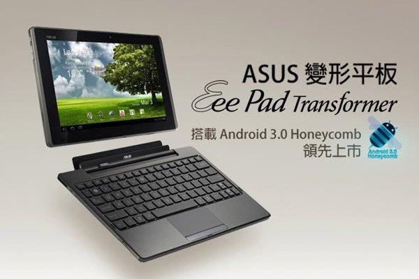 ☆手機寶藏點☆ Asus Eee Pad Transformer TF101 32G  羅z01 功能正常
