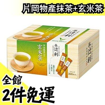 【抹茶+玄米茶100入】日本製 片岡物産 辻利 宇治抹茶 煎茶 玄米茶 烘焙茶 隨身包 國產茶葉100%【水貨碼頭】