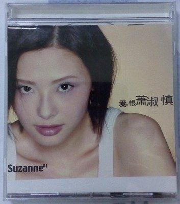 ◎魔術戴◎二手CD-蕭淑慎-愛恨-2002年-滾石唱片發行