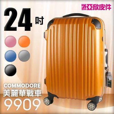 ☆東區亞欣皮件☆Commodore 美麗華戰車 硬殼行李箱-9909微笑橘24吋