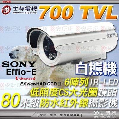 【安研所監控】士林電機 白熊機 SONY 700 TVL 6陣列 IR LED 紅外線 防水 攝影機 適 AHD DVR