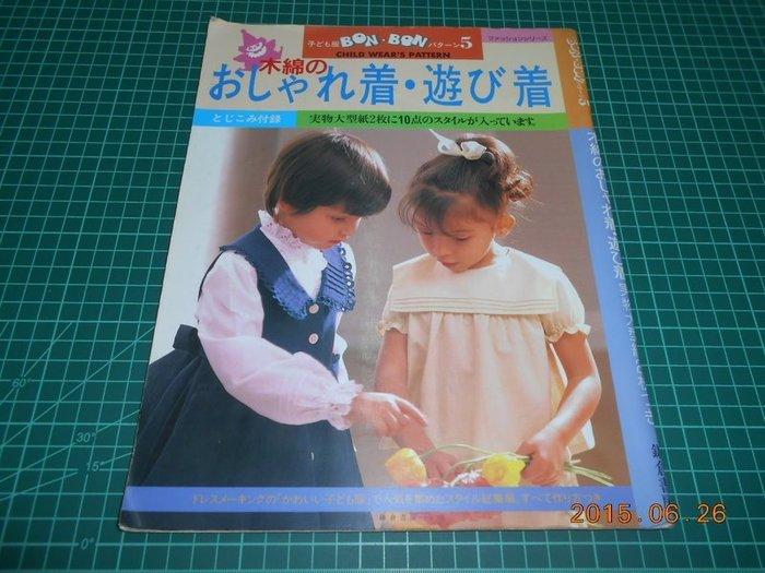 《日文書~BON*BON 5》平成3年4月26日 鎌倉書房出版 附大圖【CS超聖文化2讚】