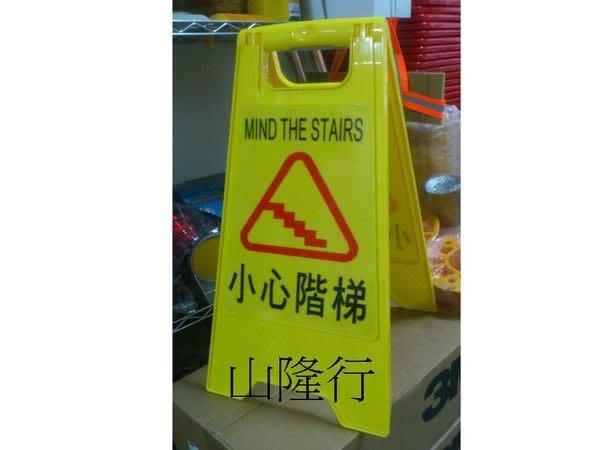 小心樓梯  小心台階  摺疊標示牌 室內警告牌 摺疊告示牌 小心階梯標誌牌 直立式標示牌