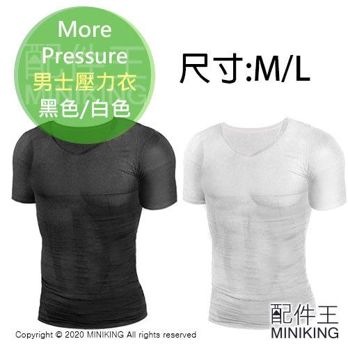 日本代購 空運 More Pressure 男士 壓力衣 V領 短袖 強力加壓 緊身衣 健身 運動 收腹 美姿