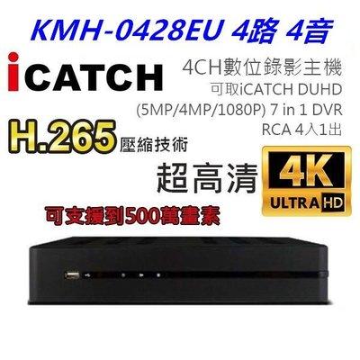 全新可取(ICATCH) KMH-0428EU AHD DVR 正1080P 4路4聲 監視主機.監視系統.監控設備.