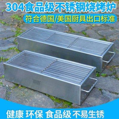 烤爐加厚304不銹鋼燒烤爐野外燒烤架戶外便攜折疊木炭烤爐家用燒烤爐燒烤