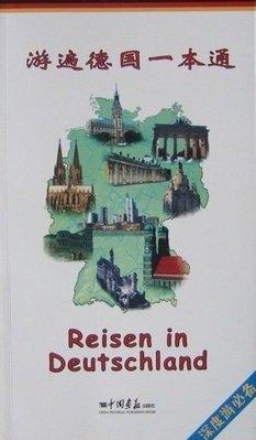 88【旅遊】遊遍德國一本通(深度遊必備)---曆史風雲多變的中歐國家